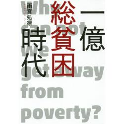 一億総貧困時代 Why can not we get away from poverty?