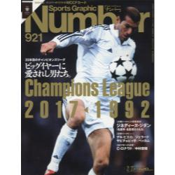 SportsGraphic Number2017年2月23日号 [月2回刊誌]