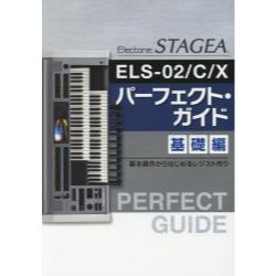 Electone STAGEA ELS-02/C/Xパーフェクト・ガイド 基礎編