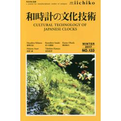 LIBRARY iichiko quarterly intercultural No.133(2017WINTER) a journal for transdisciplinary studies of pratiques