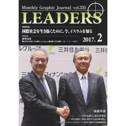 LEADERS Monthly Graphic Journal vol.335(2017.2)