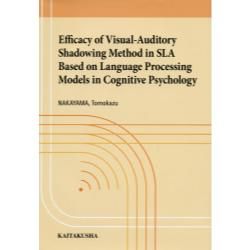 Efficacy of Visual‐Auditory Shadowing Method in SLA Based on Language Processing Models in Cognitive Psychology