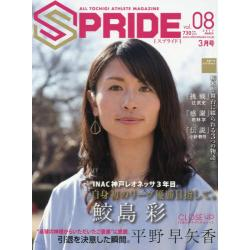 SPRIDE ALL TOCHIGI ATHLETE MAGAZINE vol.08(2017MARCH)