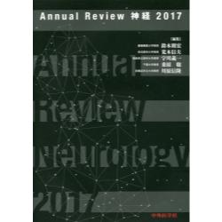 Annual Review神経 2017