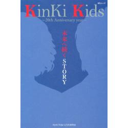 KinKi Kids~20th Anniversary year~未来へ続くSTORY [MSムック]