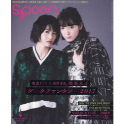SPOON.(スプーン)2017年4月号 [隔月刊誌]