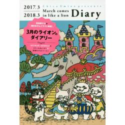 Diary March comes in [2017.3~2018.3]