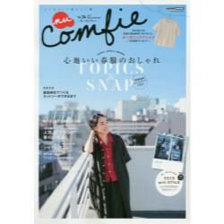 nu Comfie 心地いい春服のおしゃれTOPICS & SNAP Vol.34(2017Spring Collection) [CARTOP MOOK]