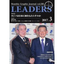 LEADERS Monthly Graphic Journal vol.336(2017.3)