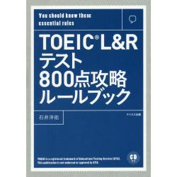 TOEIC L&Rテスト800点攻略ルールブック You should know these essential rules