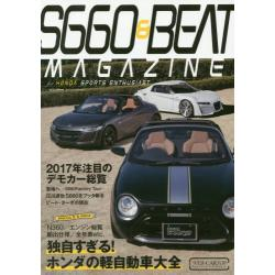 S660 & BEAT MAGAZINE vol.04 [CARTOP MOOK]