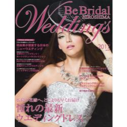 Be Bridal HIROSHIMA Wedding's vol.37(2017)