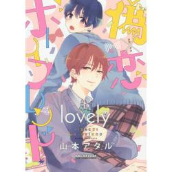 偽×恋ボーイフレンド lovely [BE×BOY COMICS DELUXE]
