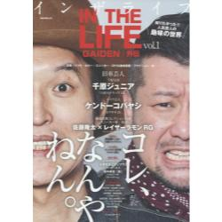 IN THE LIFE外伝 I introduce comedian's hobby and make reader's blood level boil. vol.1 [NEKO MOOK 2575]
