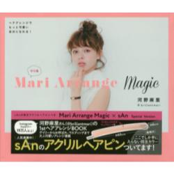 MariArrangeMagic×sAn [Special Version]