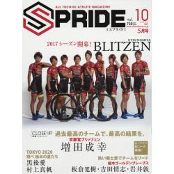 SPRIDE ALL TOCHIGI ATHLETE MAGAZINE vol.10(2017MAY)