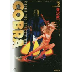 COBRA COBRA THE SPACE PIRATE VOLUME2 [MFコミックス]