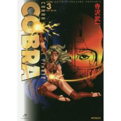 COBRA COBRA THE SPACE PIRATE VOLUME3 [MFコミックス]