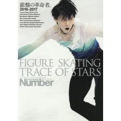 FIGURE SKATING TRACE OF STARS 2016-2017フィギュアスケート銀盤の革命者。 [Sports Graphic Number PLUS]