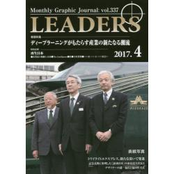 LEADERS Monthly Graphic Journal vol.337(2017.4)