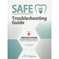 SAFE Troubleshooting Guide Volume2