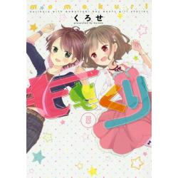 ももくり kurihara with momotsuki boy meets girl stories 5 [EARTH STAR COMICS]