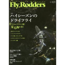 Fly Rodders Fly Fishing Magazine 2017夏号
