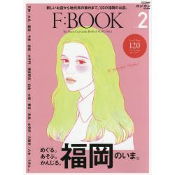 F:BOOK The Finest City Guide Book of FUKUOKA Vol.2 [CARTOP MOOK]