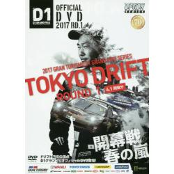 DVD '17 D1GP OFFIC 1 [OPTION SERIES]