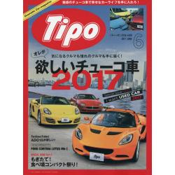 Tipo(ティーポ)2017年6月号 [月刊誌]
