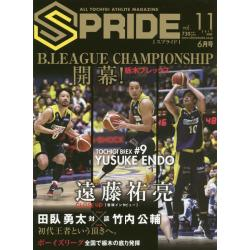 SPRIDE ALL TOCHIGI ATHLETE MAGAZINE vol.11(2017JUNE)