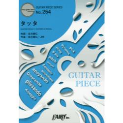 タッタ [GUITAR PIECE SERIES No.254]