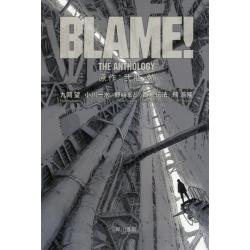 BLAME! THE ANTHOLOGY [ハヤカワ文庫 JA 1275]