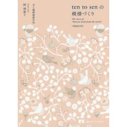 "ten to senの模様づくり The story of ""Pattern book from the north"". [読む手しごとBOOKS]"