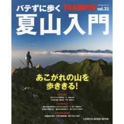 トランピン Hiking & Backpacking vol.31 [CHIKYU-MARU MOOK]