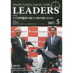 LEADERS Monthly Graphic Journal vol.338(2017.5)