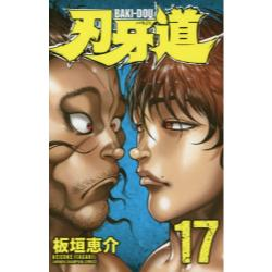 刃牙道 17 [SHONEN CHAMPION COMICS]