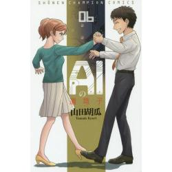 AIの遺電子 06 [SHONEN CHAMPION COMICS]