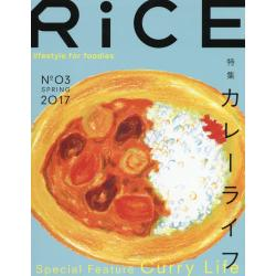 RiCE lifestyle for foodies No03(2017SPRING)