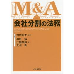 会社分割の法務 M&A Mergers and Acquisitions