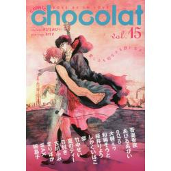 comic chocolat BOYS BE IN LOVE vol.15