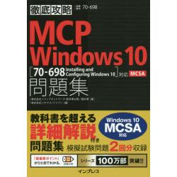 MCP Windows 10問題集〈70-698 Installing and Configuring Windows 10〉対応MCSA 試験番号70-698 [徹底攻略]