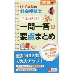 U-CANの社会福祉士これだけ!一問一答&要点まとめ 2018年版