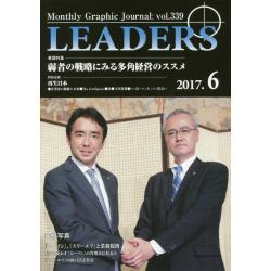 LEADERS Monthly Graphic Journal vol.339(2017.6)