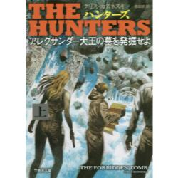 THE HUNTERS 〔2上〕 [竹書房文庫 か11-3]