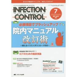 INFECTION CONTROL ICTのための医療関連感染対策の総合専門誌 第26巻7号(2017-7)