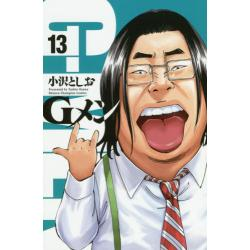Gメン 13 [SHONEN CHAMPION COMICS]