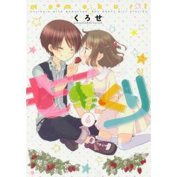 ももくり kurihara with momotsuki boy meets girl stories 6 [EARTH STAR COMICS]