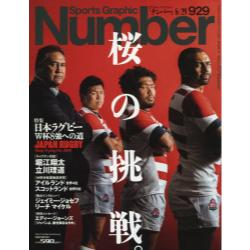 SportsGraphic Number2017年6月29日号 [月2回刊誌]