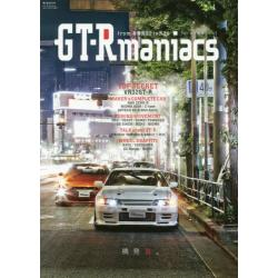 GT-Rマニアックス from BNR32 to R35 挑発R。 [サンエイムック]